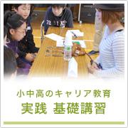 中高のキャリア教育 実践 基礎講習